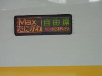 JR East E4 series Shinkansen