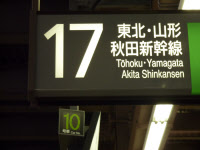 Passenger information in Omiya Station